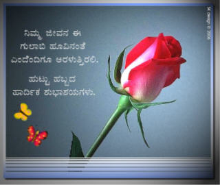 kannada cards for