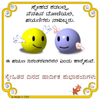 Kannada Animated Cards for all occasions