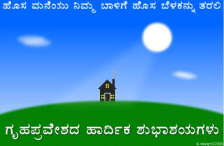 Kannada Greeting Cards