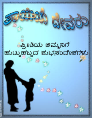 kannada birthday cards