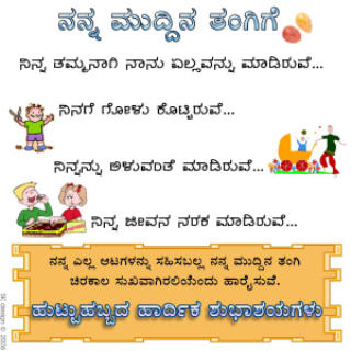 Kannada Birthday Cards - Birthday invitation wording in kannada